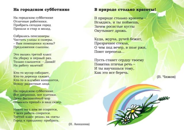 Экологическое воспитание в стихах 2