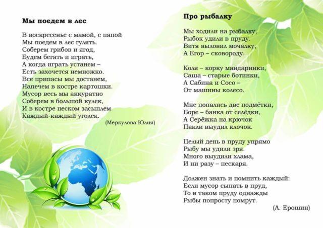 Экологическое воспитание в стихах 3