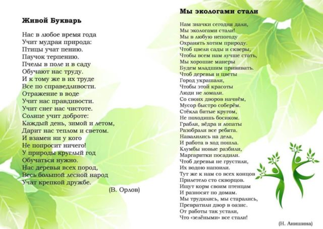Экологическое воспитание в стихах 5