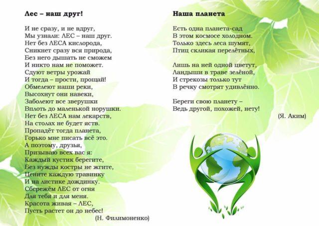 Экологическое воспитание в стихах 6