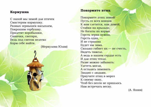 Экологическое воспитание в стихах 7