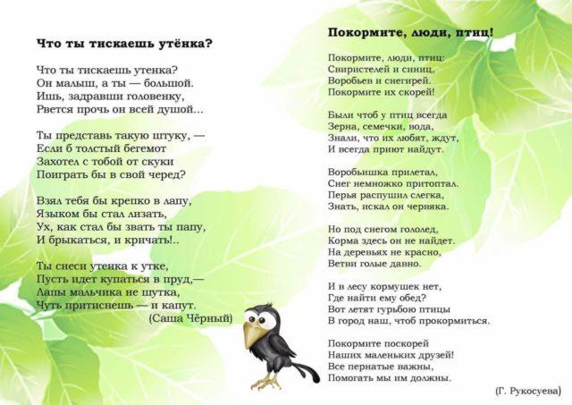 Экологическое воспитание в стихах 9