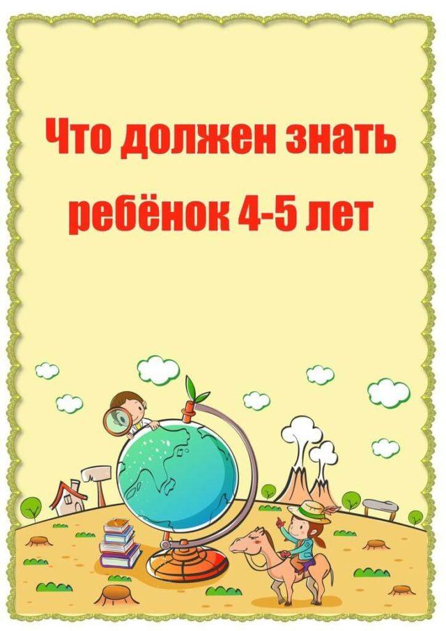 Что должен знать ребенок 3-4 лет 1
