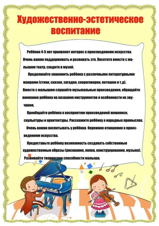 Что должен знать ребенок 3-4 лет 5