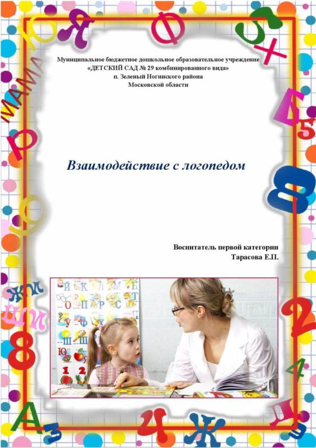Учитель-логопед 1