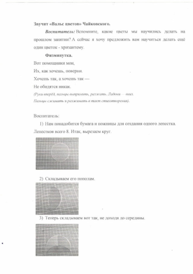 Мастер-класс Хризантема 5