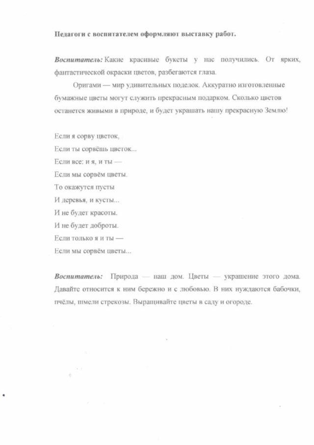 Мастер-класс Хризантема 9