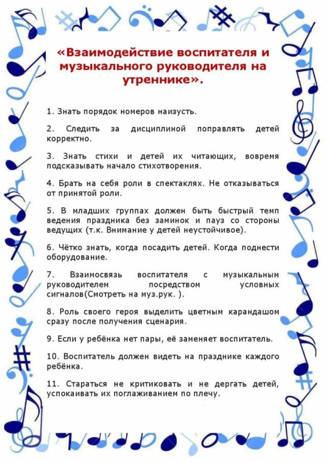 Музыкальный руководитель 2