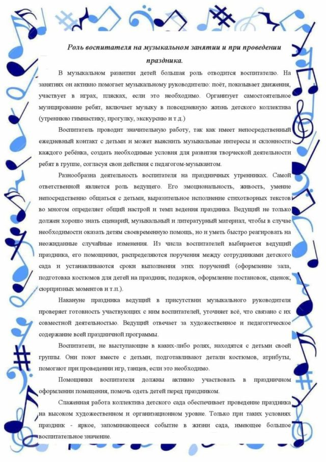 Музыкальный руководитель 3