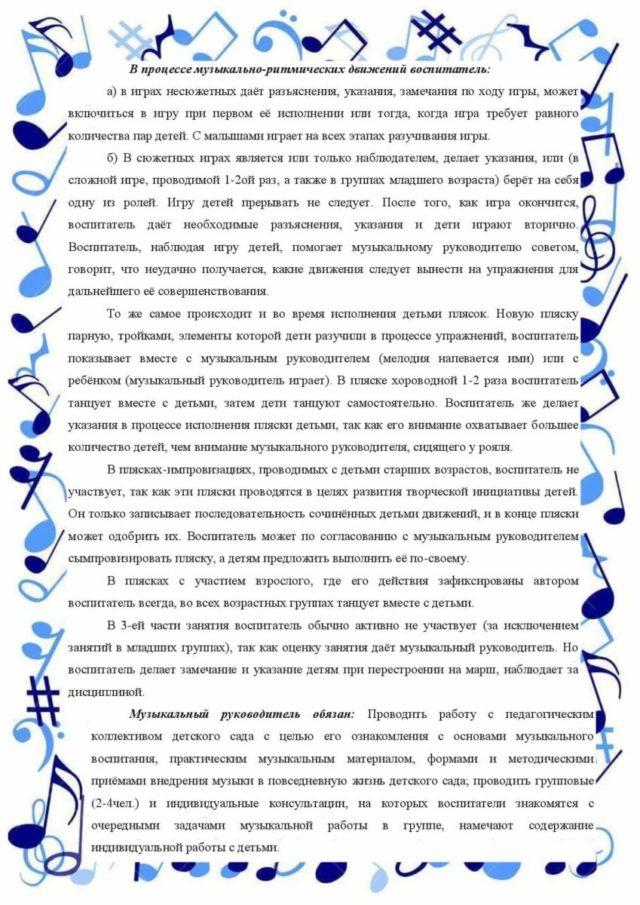 Музыкальный руководитель 5