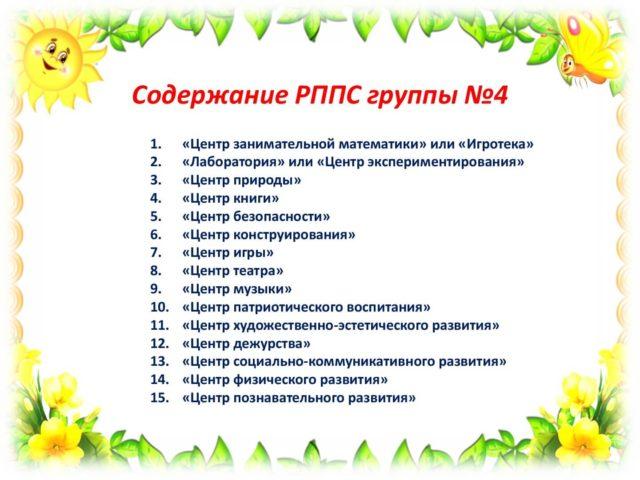 РППС Лучики 3