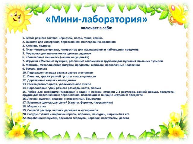 РППС Лучики 7