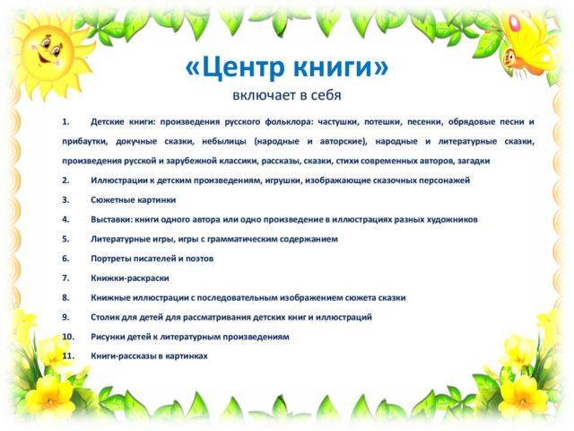 РППС Лучики 11