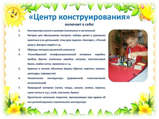 РППС Лучики 14