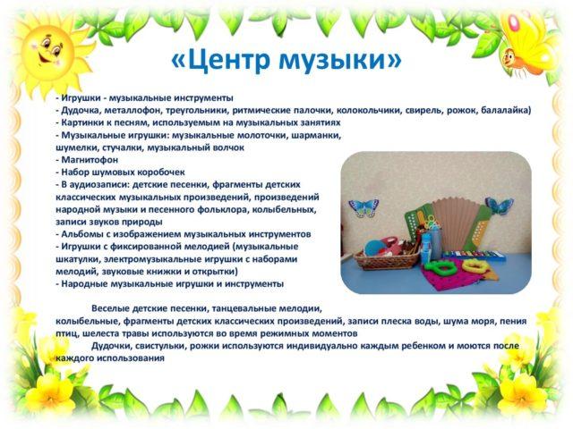 РППС Лучики 17