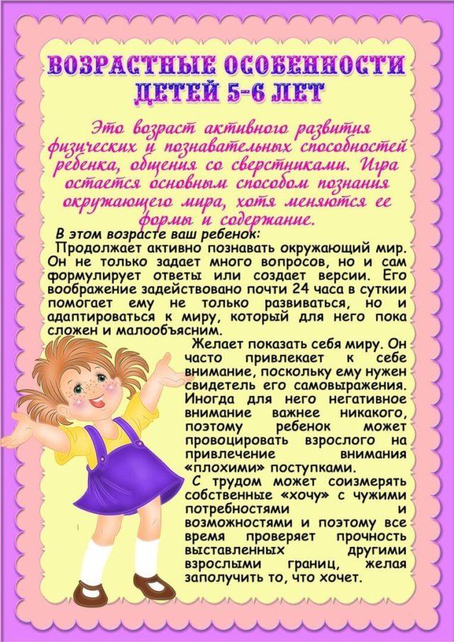 Возрастные особенности детей 5-6 лет 1
