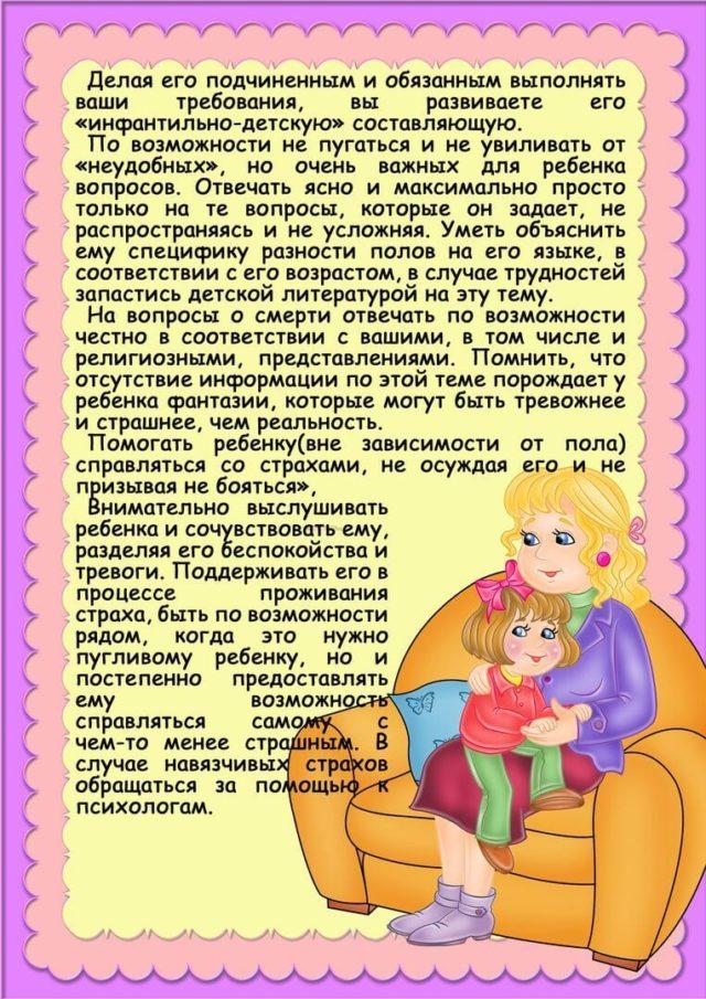 Возрастные особенности детей 5-6 лет 2
