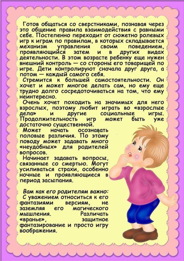 Возрастные особенности детей 5-6 лет 3