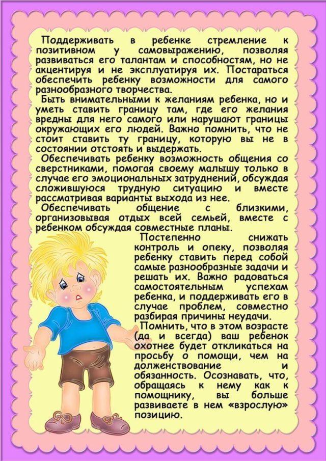 Возрастные особенности детей 5-6 лет 4