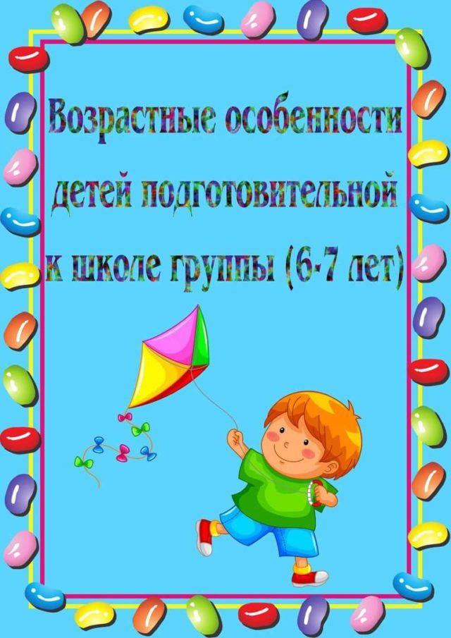 Возрастные особенности детей 6-7 лет 1