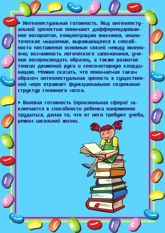 Возрастные особенности детей 6-7 лет 3